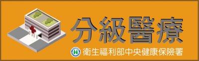 http://www.nhi.gov.tw/Content_List.aspx?n=77E733B4D7F423AC&topn=0B69A546F5DF84DC